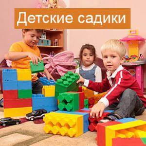 Детские сады Арска