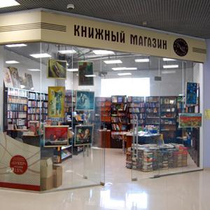 Книжные магазины Арска