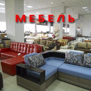 Магазины мебели Арска