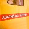 Аварийные службы в Арске