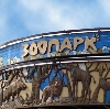Зоопарки в Арске
