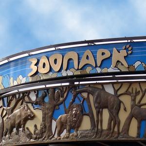 Зоопарки Арска